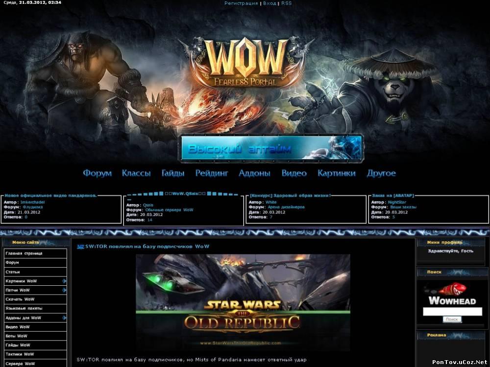 Топ игровых сайтов wow ютуб видеохостинг трофим